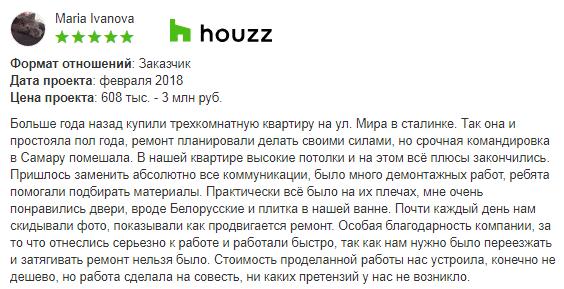 Отзыв Марии Ивановы о ремонте квартиры